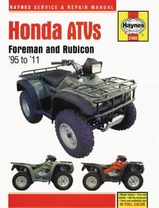 Bilde av Honda Foreman and Rubicon ATVs